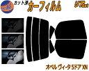 【送料無料】 リア (s) オペル ヴィータ 5D XN カット済みカ...