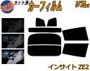 【送料無料】 リア (s) インサイト ZE2 カット済みカーフィル...