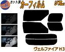 リア (s) ヴェルファイア H3 カット済みカーフィルム リアー セット リヤー サイド リヤセット 車種別 スモークフィルム リアセット 専用 成形 フイルム 日よけ 窓ガラス ウインドウ 紫外線 UVカット 車用フィルム 30系 AGH30W AGH35W GGH30W GGH35W AYH30W トヨタ その1