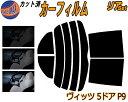 【送料無料】 リア (s) ヴィッツ 5D P9 カット済みカー...