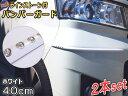 クリスタルバンパーモール 白 2本セット 40cm 汎用 ホワイト ...