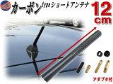 カーボンアンテナ 黒 12cm 【商品一覧】メタル軸内臓 ショートアンテナ ブラック キャスト ムーブ キャンバス コンテ タント L350 L360 L350S L360S L375S L385S L375 L385 LA600S LA610S カスタム コペン パレット ダイハツ