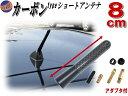 カーボンアンテナ 黒 8cm 【ポイント10倍】汎用シームレス シ...