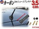 カーボンアンテナ 黒 3.5cm 【ポイント10倍】汎用シームレス ...