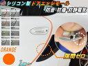 シリコン ドアモール (h型) 柿 オレンジ 長さ1m (100cm) 新型 汎用エッジガード 3M両面テープ貼付済 サイドドアエッジ プロテクター 騒音 隙間風 風切音 キズ防止(保護) 車内静音化 遮音 防傷 防音効果 車用 取り付けモール