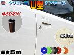 シリコン ドアモール (U型) 白 【メール便 送料無料】長さ5m (500cm) 挟むだけで取り付け簡単 ドアエッジモール 汎用エッジガード 3M両面テープ付属 サイドドアエッジ プロテクター キズ防止(保護) 防傷 自動車用 目立たないザインでおすすめ プロテクション ホワイト