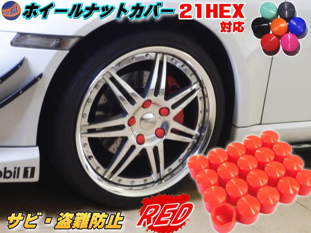 外装・エアロパーツ, その他  (20) 21mm 21HEX 21 4 5