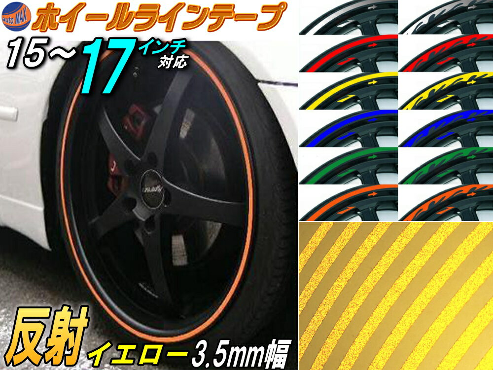 タイヤ・ホイール, ホイール  () 0.35cm 3.5mm 15 16 17