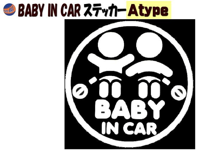 赤ちゃんが乗っています Atype 【メール便 送料無料】 BABY IN CARステッカー 可愛い ベビーインカー リアガラス ステッカー あかちゃん ベイビー シール ドライブサイン セーフティ マーク 抜き文字 切り文字デカール