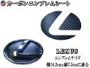 カーボンエンブレム レクサス (小) 【メール便 送料無料】 カーボン調エンブレムシート LEXUS トヨタ TOYOTA 黒 ブラック