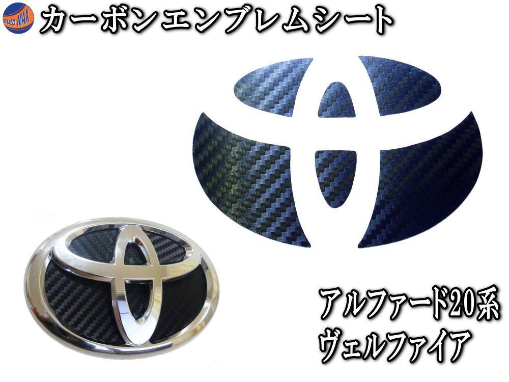 外装・エアロパーツ, エンブレム  () 10 TOYOTA 20 GGH ANH20 GGH ANH20