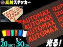 反射シート (A4) 赤 【メー...