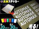 反射シート (A4) 銀 【メー...