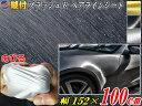 ヘアラインシート (大) 黒 2m以上用 幅152cm×100cm〜 延長可...