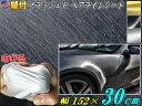 ヘアラインシート (30cm ) 黒 幅152cm×30cm ブラッシュド ブ...