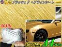ヘアラインシート (A4) 金 【メール便 送料無料】幅30cm×20cm...