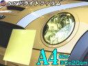 ヘッドライトフィルム (A4) 黄 【ポイント10倍】 幅30cm×20cm...