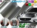 メタリックシート (A4) 銀 【ポイント10倍】 幅30cm×20cm A4...
