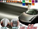 マットクローム (20cm) 黒 幅152cm×20cm チャコールブラック 艶消し アルマイトカラー メッキ調ラッピングフィルム 曲面対応 アイスカラー カッティング シート ステッカー デカール STiKA ステカ sv-8 sv-12 sv-15 クラフトロボ シルエットカメオ対応 内装 外装
