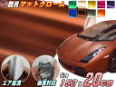 マットクローム (20cm) 茶 【宅急便 送料無料】幅152cm×2...