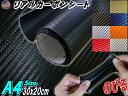 カーボン (A4) 黒 【メール便 送料無料】 リアルカーボンシー...
