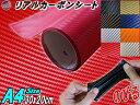 カーボン (A4) 赤 【メール便 送料無料】 リアルカーボンシー...