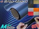 カーボン (A4) 紺 【メール便 送料無料】 リアルカーボンシート 糊付き ダークブルー 幅30cm×20cm カー...