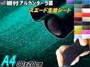 スエード (A4) 緑 【メール便 送料無料】 伸びる スエード生...