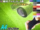 スエード (A4) 黄緑 【メール便 送料無料】 伸びる スエード...