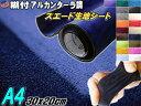 スエード (A4) 紺 【メール便 送料無料】 伸びる スエード生...