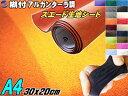 スエード (A4) 柿 【メール便 送料無料】 伸びる スエード生...