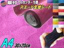 スエード (A4) ピンク 【メール便 送料無料】 伸びる スエー...