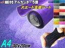 スエード (A4) 紫 【メール便 送料無料】 伸びる スエード生...
