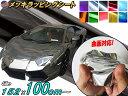 メッキ ラッピングシート (大) 黒 【商品一覧】 2m以上用 幅...