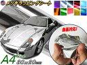 メッキ ラッピングシート (A4) 銀 幅30cm×20cm A4サイズ カー...