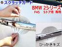 ドアノブスクラッチガード (BMW 2シリーズ F45 5ドア用) 【メ...