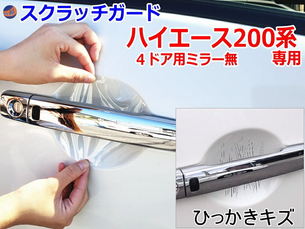 メンテナンス用品, その他  (H2 4D ) PPF KDH200 TRH200 200 4