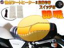 バイク用シートヒーター 【商品一覧】 1台分 2枚セット 後...