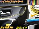 ★スリムモール (黄) 5m 【メール便 送料無料】イエロー 500cm...