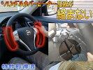 絡まないハンドルカバーヒーター【商品一覧】汎用後付けオンオフスイッチ付き磁石脱着式ステアリングヒーターハンドルヒーター自動車用カーヒーター12V対応