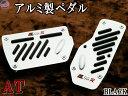 ペダル (AT) 黒 Racingタイプ ブラック ブレーキペダルカバー オートマ アルミ製 汎用 純正品並! 自作・交換・取り付け方法簡単 車検対応 STi 好きにおすすめ! ペダルパッド アクセル ブレーキ クラッチ用セット