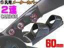 メーターカバー2連 (カーボン)【商品一覧】ピラー 右用 60mm ...