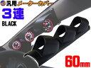 メーターカバー3連 (黒)【商品一覧】ピラー 右用 60mm 汎用メ...