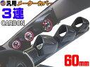 メーターカバー3連 (カーボン)【商品一覧】ピラー 右用 60mm ...