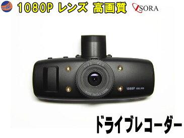 IBOX-501 i-sora(アイソーラ)高品質ドライブレコーダー FULL HD 1080Pレンズ高画質 車載カメラ 赤外線ライト4個・動体検知 2.0型モニター付 ビデオ撮影・写真撮影 4倍デジタルズーム・上書き録画 マイクロSDカード32GBまで対応 防犯、事故