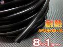シリコン (8mm) 黒 【メール便 送料無料】 シリコンホース 耐熱 汎用 内径8ミリ Φ8 ブラック バキューム...