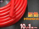 シリコン (10mm) 赤 【メ...