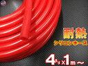 シリコン (4mm) 赤 シリコンホース 耐熱 汎用 内径4ミリ Φ4 ...