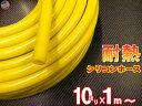 シリコン (10mm) 黄 シリコンホース 耐熱 汎用 内径10ミリ Φ1...