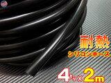 シリコン 4mm 黒 2m 【メール便 送料無料】 シリコンホース 耐熱 汎用 内径4ミリ Φ4 ブラック エアブースト 配管 チューニング バキュームホース エンジンホース シリコンチューブ ラジエター ターボホース ラジエーターホース クーラント 切売